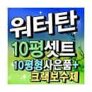 워터탄 옥상방수 10평세트 무료배송/푸짐한사은품