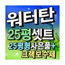 워터탄 옥상방수 25평세트 무료배송/푸짐한사은품