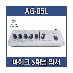 AG-05L 마이크믹서/분배기/다중연결/학교/SK-5CH