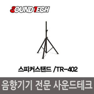 사운드테크스피커스탠드TR-402/SOUNDTECH받침대브라켓