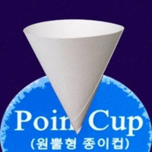 꼬깔컵 2400매 이지컵 원뿔컵 정수기컵