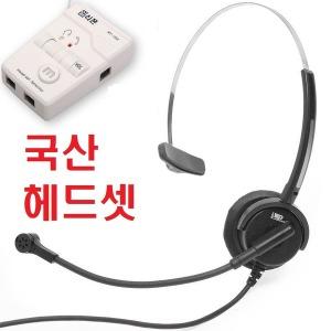 RT-154 H헤드셋 변환기 전환기/국산헤드셋포함/전화기