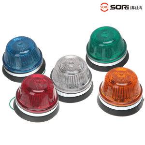 SORI 차폭등 (전구형) 화물차램프 지게차 시그널램프