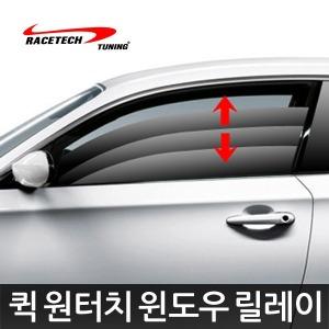 레이스텍 퀵 원터치 윈도우릴레이/윈도우 자동 업다운