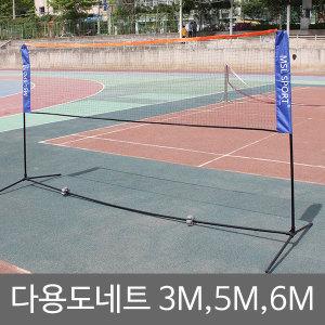 5M 배드민턴네트 족구네트 배구네트 다용도네트 3M 6M