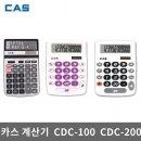 CAS ���� CDC-100 CDC-200 ī�� �繫 ��ǰ �¾翭