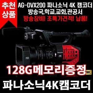 파나소닉/AG-DVX200/4K/캠코더/카메라/128메모리증정