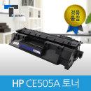 쓸만한 CE505A HP재생토너 HP P2035 P2035N P2055D