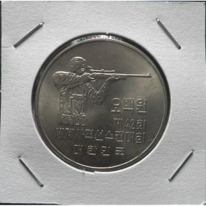 1978년 세계 사격선수권 서서쏴 기념주화(xf)