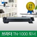 쓸만한호환토너  TN-1000  HL-1110 HL1210W DCP-1510