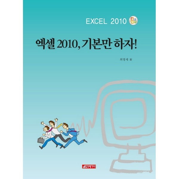 엑셀 2010  기본만 하자