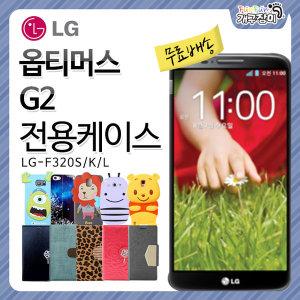 LG G2케이스/F320/가죽/범퍼/젤리/지갑형/다이어리