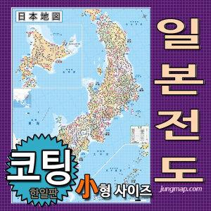 일본전도 코팅형-한일판 (소형75x110cm) 일본지도