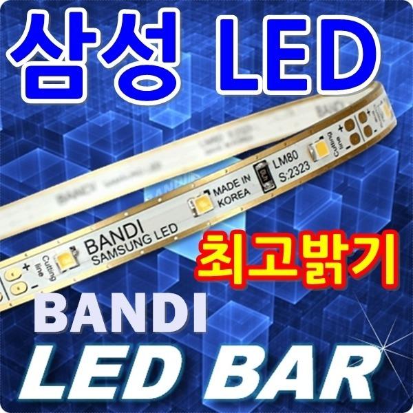 (최저가) 삼성LED사용 LED바/오토바이led/자동차LED