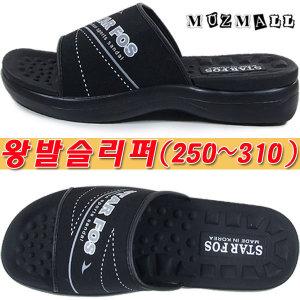 ~315사이즈 남성빅사이즈슬리퍼/왕발/슈즈/신발/샌들