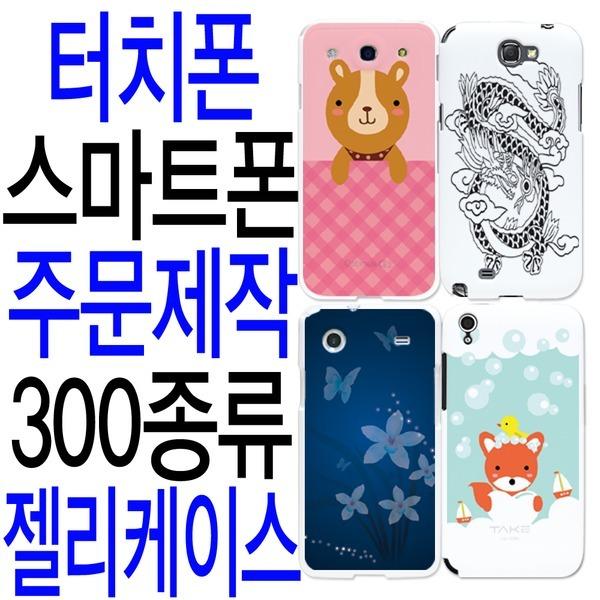 (젤리H2S) 베가레이서폰 IM-A760S 전용 핸드폰케이스