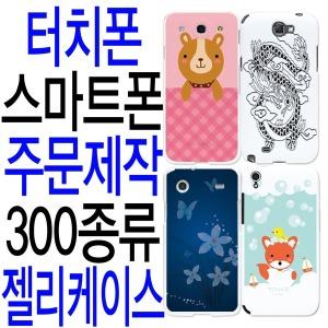 (젤리H2S) 베가LTE-A폰 IM-A880S 전용 핸드폰케이스