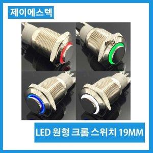자동차/크롬스위치//LED 원형/푸쉬락/DC12V DIY/19mm