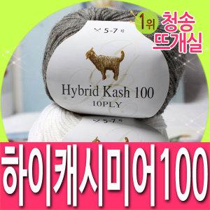 청송 뜨개실 하이캐시미어100(10ply) 털실 뜨개질