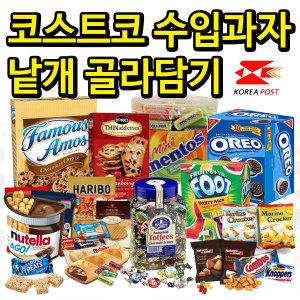 코스트코 수입과자 초콜릿 사탕 젤리 간식 군인선물