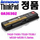 Lenovo 정품 0A36302 T410 T420 T510 T520 70+ 6 Cell