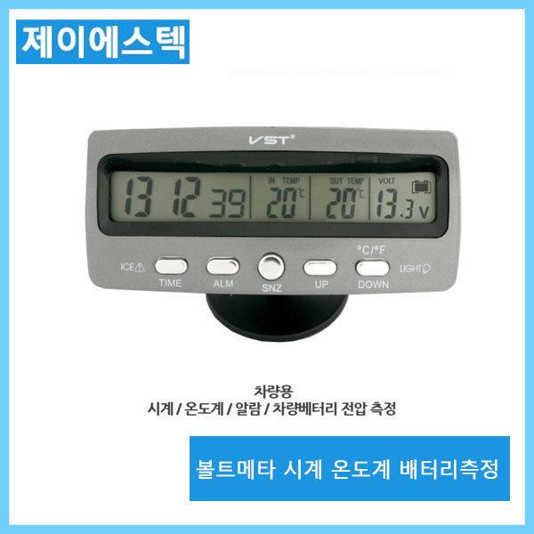 자동차/시거잭 볼트메타 차량용 시계 온도계