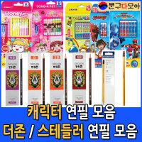 더존연필/스테들러연필/캐릭터연필/초등연필/사무연필