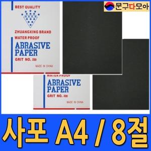 종이사포/사포/사포용지/사포 A4/사포 8절
