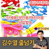 김수열 줄넘기/롱키형/고급형줄넘기/리듬줄넘기