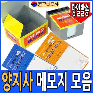 양지사 메모지/ 메모뱅크 리필/절취메모