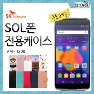 SK 쏠폰케이스/가죽/범퍼/젤리/설현폰2/알카텔SOL