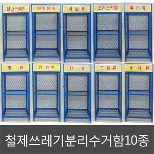 철제야외용옥외용쓰레기분리수거함10종/100L대용량