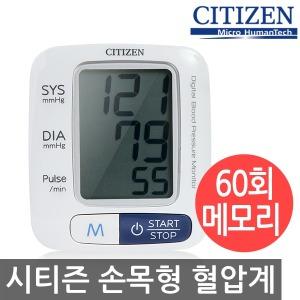시티즌 혈압계 CH-650 손목형혈압계/혈압측정기