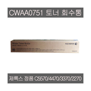 제록스 C2270/C3370 정품 폐토너통 CWAA0751