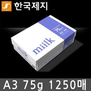 밀크 복사용지 A3용지 75g 1BOX(1250매)