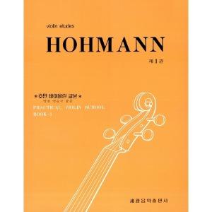 호만 바이올린 교본 1