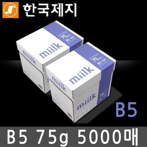 무료배송 밀크 복사용지 B5용지 75g 2BOX(5000매)
