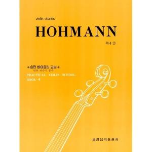 호만 바이올린 교본 4