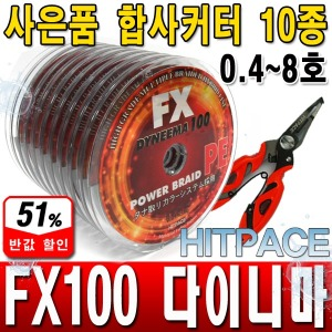 FX100 합사줄/합사/루어낚시줄/바다원줄/합사낚시줄