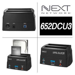 NEXT 652DCU3 USB3.0 2베이 HDD 도킹스테이션 클론