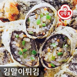 김말이1kg 고추김말이 매콤김말이 튀김 떡볶이 탕수육