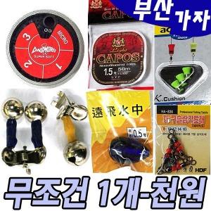 부산가자낚시-낚시용품-채비소품 1000원-낚시소품-바