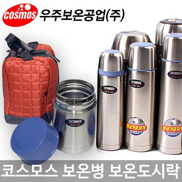 [수납월드] 코스모스 보온도시락/스테인레스/죽통/보온병/물병