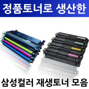 삼성재생토너 CLT-K404S K405S K406S K403S K504S