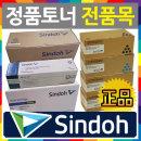 신도리코 정품 A400 M400 F400 A410 A420 A610 N600