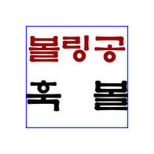 볼링공 혹볼링공 소프트볼링공 11~16파운드