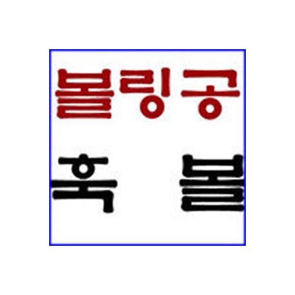볼링공 훅볼 소포트볼링공 11~16파운드