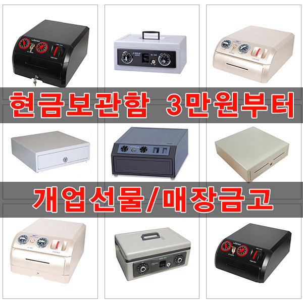 현금보관함 C-305/SC-2000/수제금고/돈통/개업선물