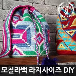 모칠라백 라지 DIY+도안 와유백 칠라백 모칠라 Ver.3