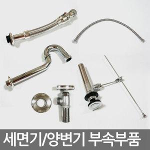 세면기부속 세면대 배수관/팝업/트랩/고압호스